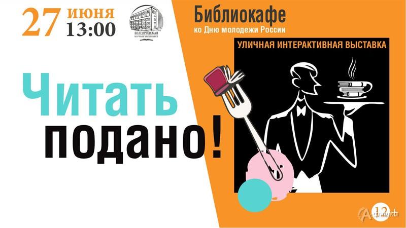 Библиокафе «Читать подано»: Непропусти вБелгороде