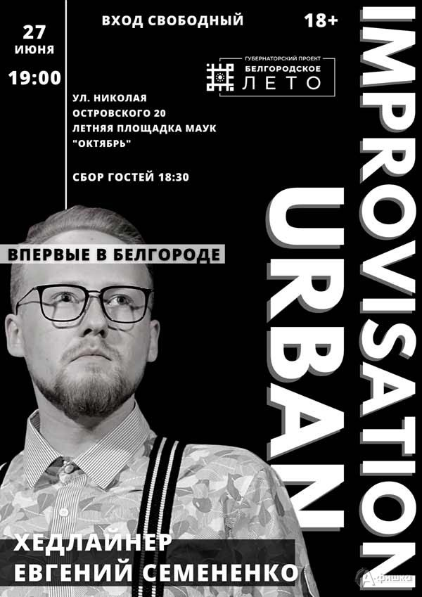 Комедийное шоу «Improvisation Urban»: Не пропусти в Белгороде