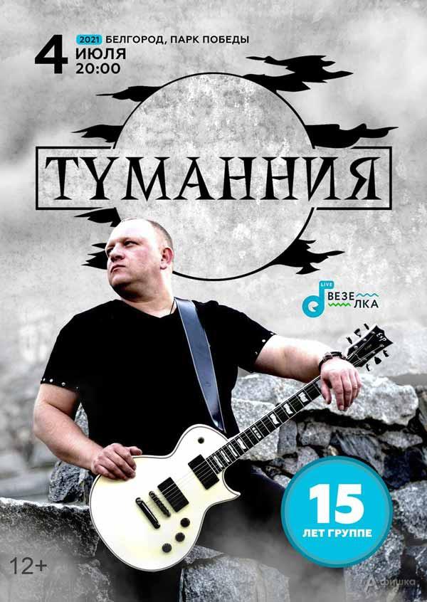 Юбилейный концерт группы «Туманния»: Не пропусти в Белгороде