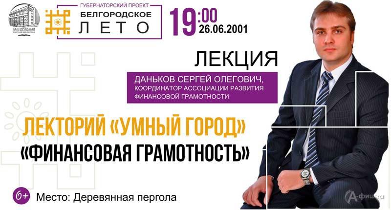Лекция «Финансовая грамотность» в проекте «Умный город»: Не пропусти в Белгороде