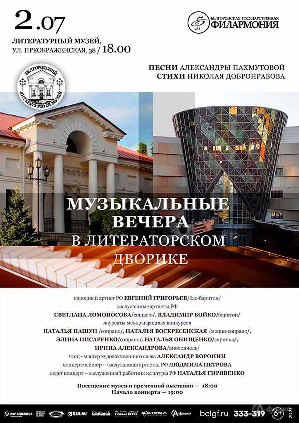 «Музыкальные вечера влитераторском дворике». Концерт 2 июля: Афиша филармонии вБелгороде