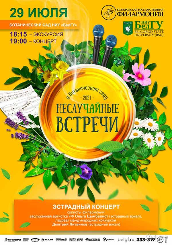Эстрадный концерт впроекте «НеслуЧАЙные встречи 2021»: Афиша филармонии вБелгороде