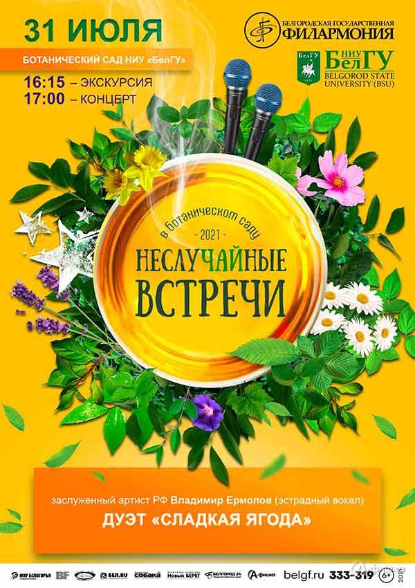 Концерт Владимира Ермолова впроекте «НеслуЧАЙные встречи 2021»: Афиша филармонии вБелгороде
