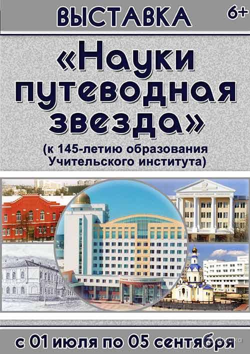 Выставка Выставка «Науки путеводная звезда»: Афиша выставок в Белгороде