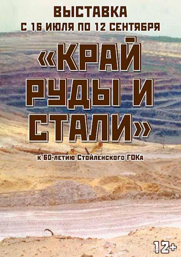 Выставка «Край руды и стали»: Афиша выставок в Белгороде