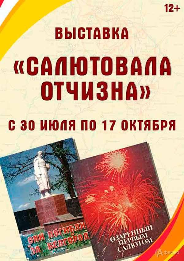 Выставка «Салютовала Отчизна»: Афиша выставок в Белгороде
