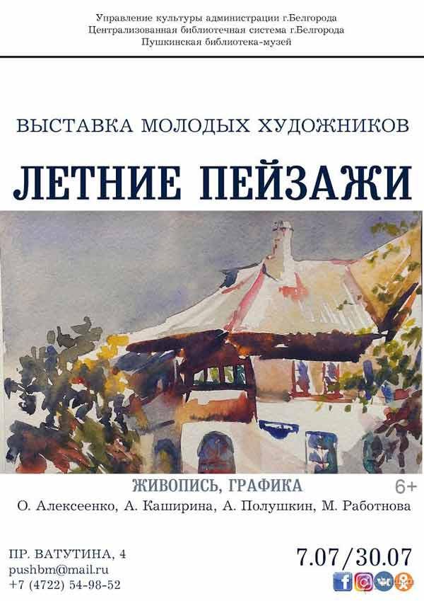 Выставка молодых художников «Летние пейзажи»: Афиша выставок в Белгороде