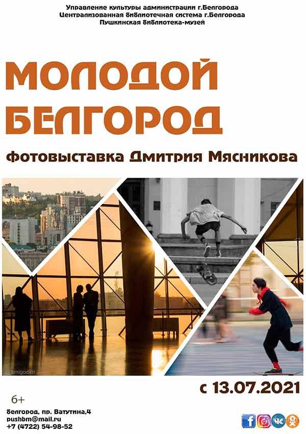 Выставка Дмитрия Мясникова «Молодой Белгород»: Афиша выставок вБелоорде