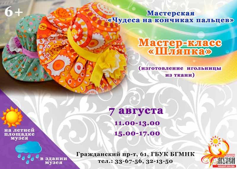 Мастер-класс «Шляпка»: Не пропусти в Белгороде