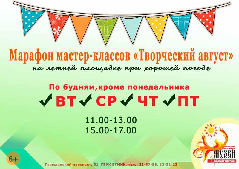 Марафон мастер-классов «Творческий август»: Не пропусти в Белгороде