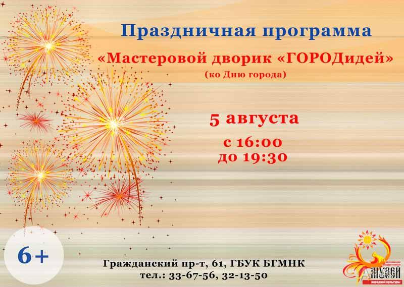 Программа «Мастеровой дворик «ГОРОДидей»: Не пропусти в Белгороде