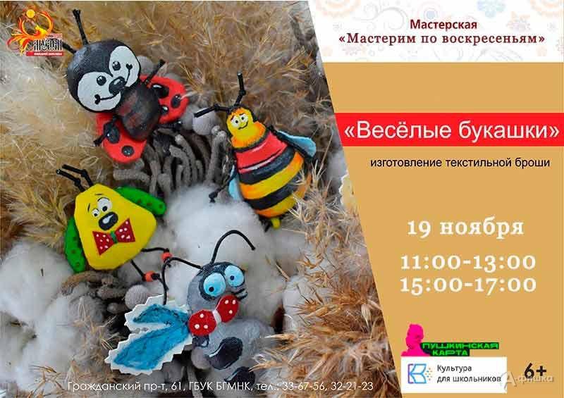 Мастер-класс «Весёлые букашки»: Не пропусти в Белгороде