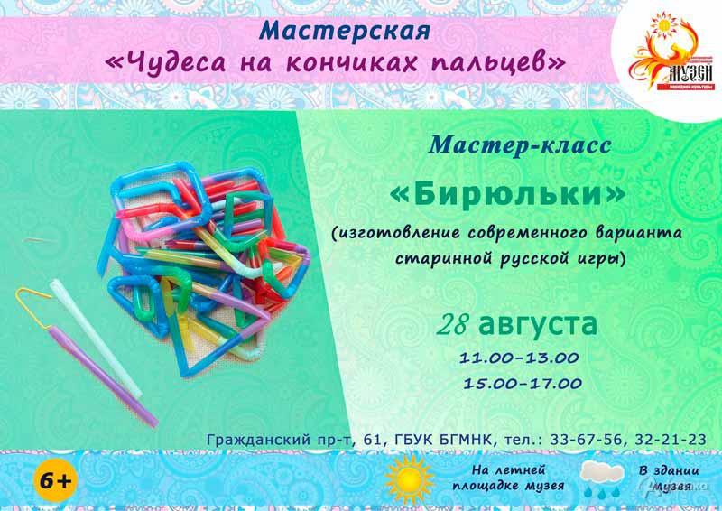 Мастер-класс «Бирюльки»: Детская афиша Белгорода