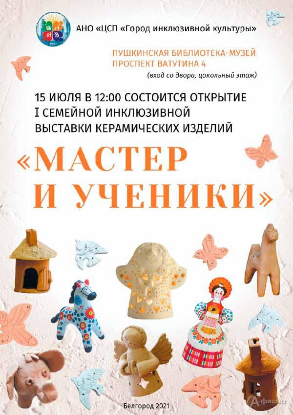 Инклюзивная выставка керамики «Мастер и ученики»: Афиша выставок в Белгороде