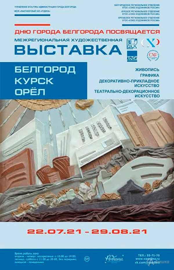 Выставка «Белгород, Курск, Орёл»: Афиша выставок в Белгороде