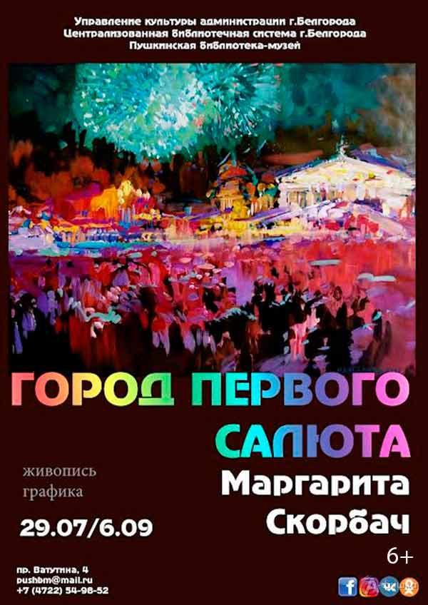 Выставка Маргариты Скорбач «Город первого салюта»: Афиша выставок в Белгороде