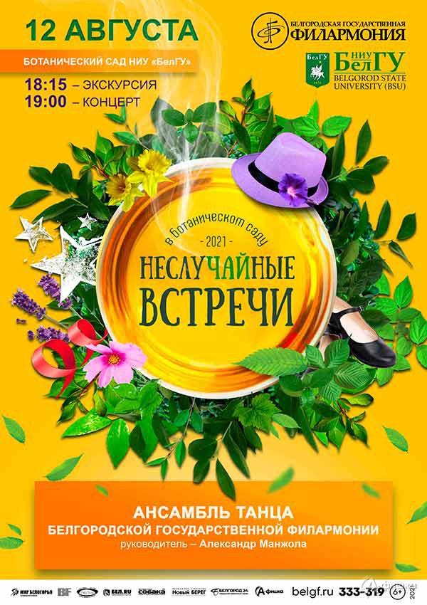 Ансамбль танца впроекте «НеслуЧАЙные встречи 2021»: Афиша филармонии вБелгороде