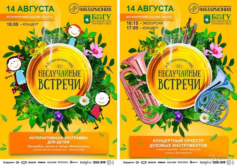 Оркестр духовых инструментов впроекте «НеслуЧАЙные встречи 2021»: Афиша филармонии вБелгороде