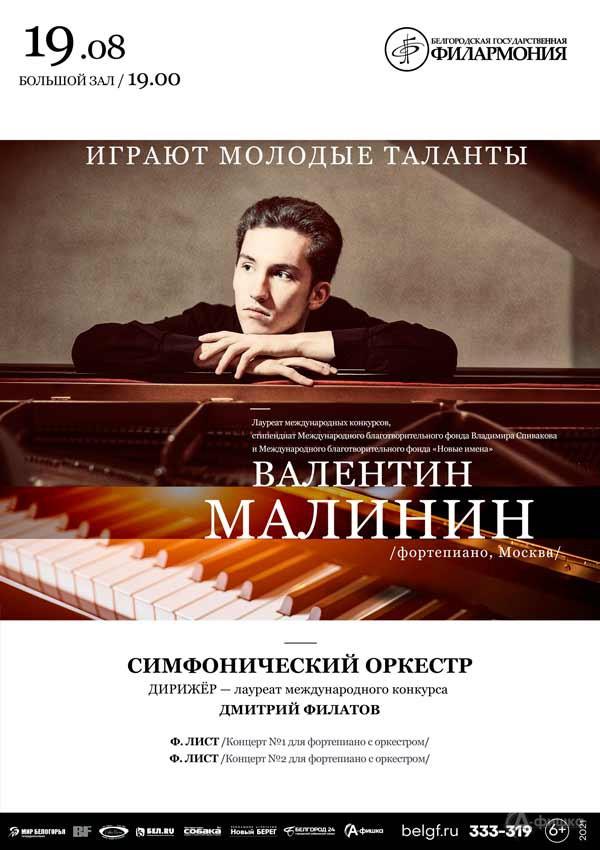 Играет Валентин Малинин: афиша филармонии в Белгороде