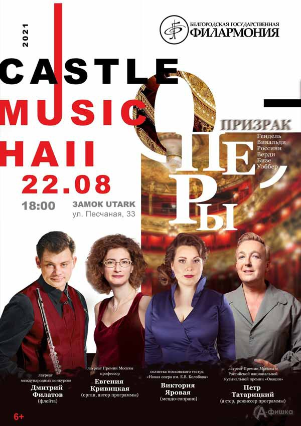 Фантазия «Призрак оперы» в концерте цикла «Castle Music Hall»: Афиша филармонии в Белгороде