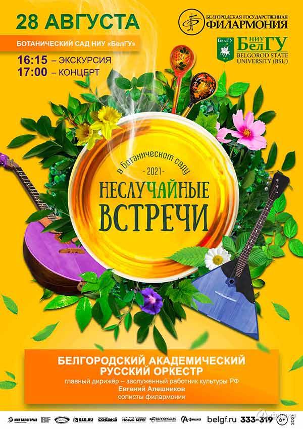 Академический русский оркестр впроекте «НеслуЧАЙные встречи 2021»: Афиша филармонии вБелгороде