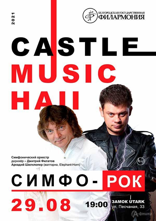 «Симфо-рок» в концерте цикла «Castle Music Hall»: Афиша филармонии в Белгороде