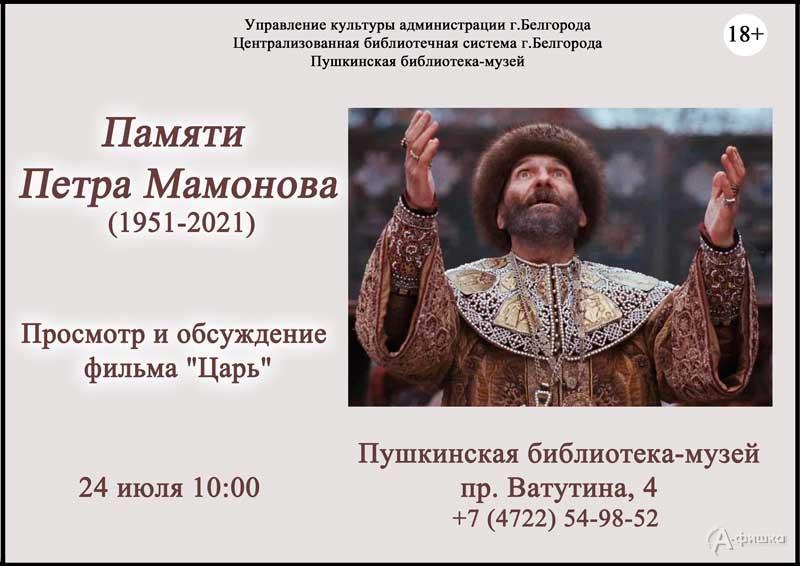 Памяти Петра Мамонова: Не пропусти в Белгороде