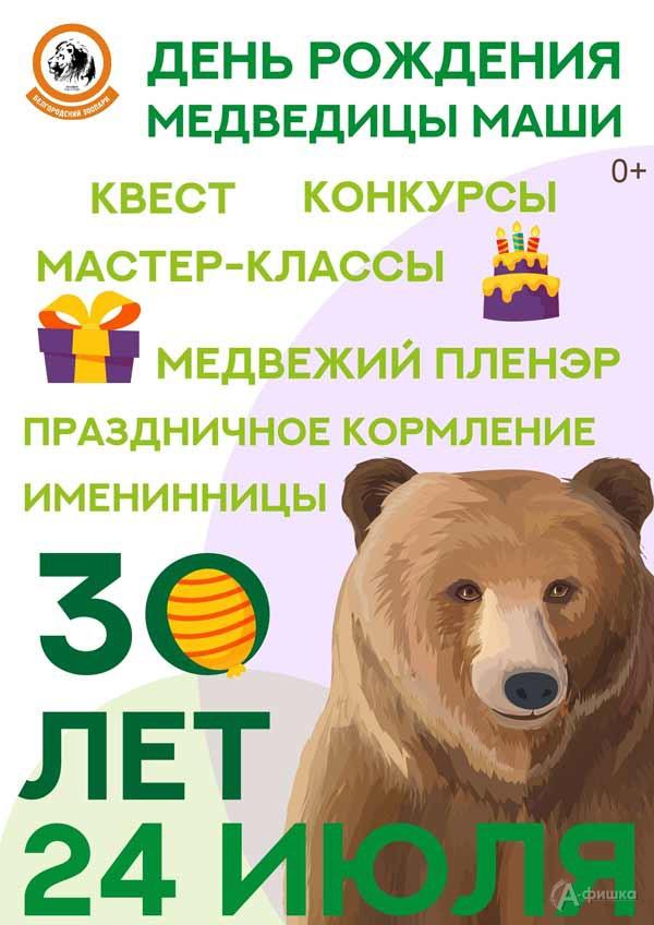 Праздник «День рождения медведицы Маши»: Детская афиша Белгорода