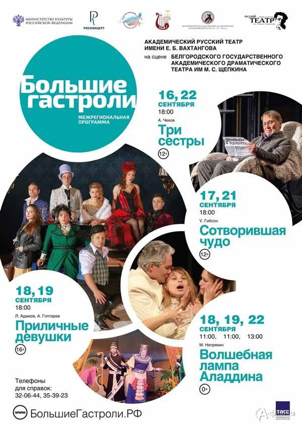 Академический русский театр им. Е. Б. Вахтангова: Афиша театров в Белгороде