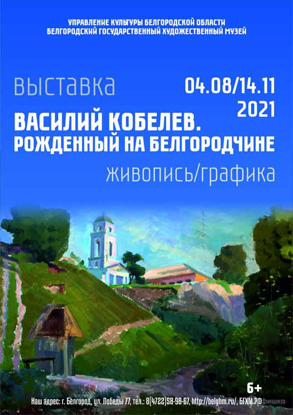 Выставка «Василий Кобелев. Рожденный наБелгородчине»: Афиша выставок вБелгороде