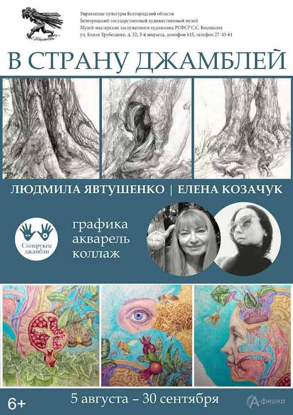 Выставка Елены Козачук и Людмилы Явтушенко «В страну Джамблей»: Афиша выставок в Белгороде