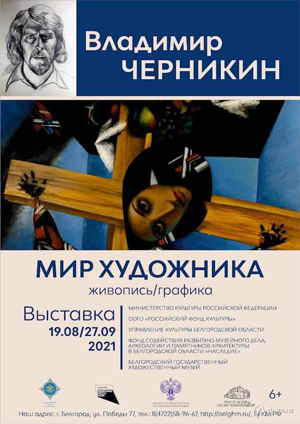 Выставка «Владимир Черникин. Мир художника)»: Афиша выставок в Белгороде