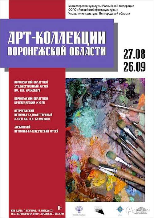 Выставка «Арт-коллекции Воронежской области»: афиша выставок в Белгороде