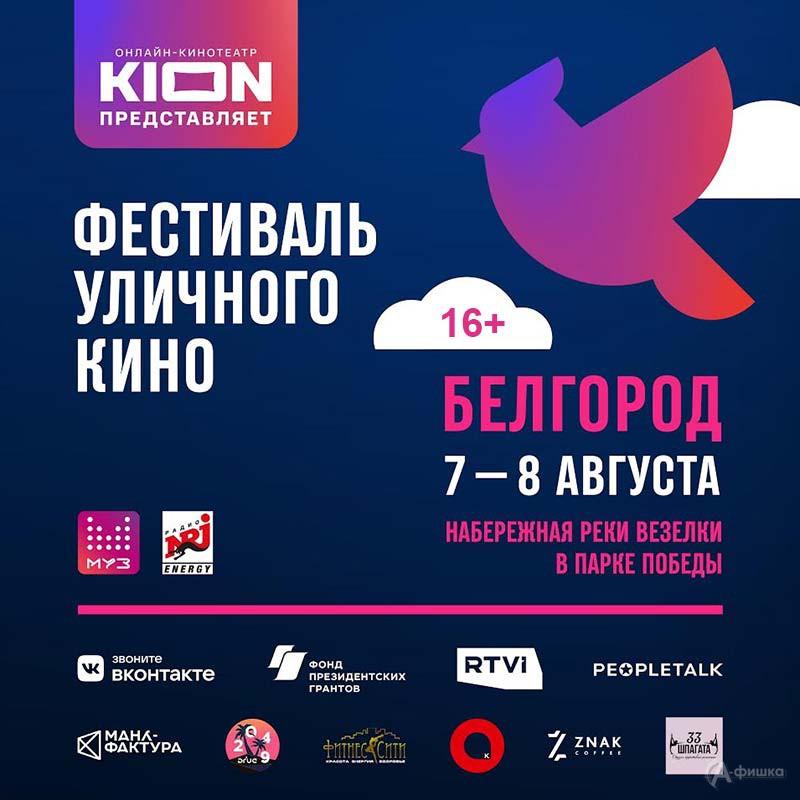 Фестиваль уличного кино 2021: Не пропусти в Белгороде
