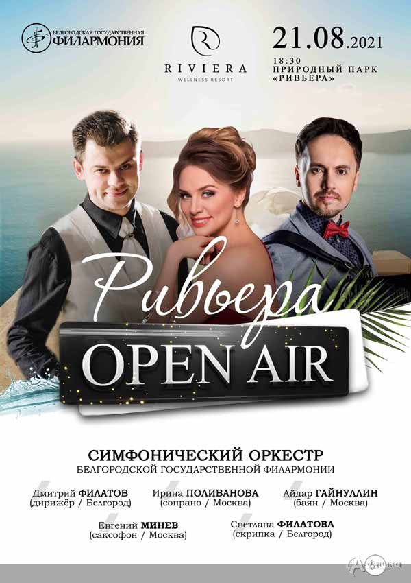 Концерт «Ривьера open-air» 21 августа: Афиша филармонии в Белгороде