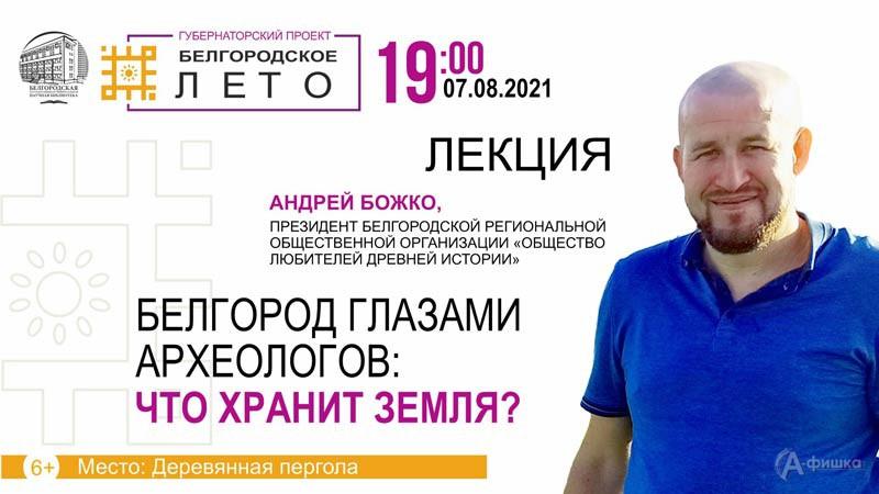 «Белгород глазами археологов: Что хранит земля?» в проекте «Умный город»: Не пропусти в Белгороде