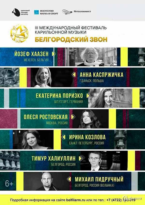 III Международный фестиваль карильонной музыки «Белгородский звон» в Белгороде