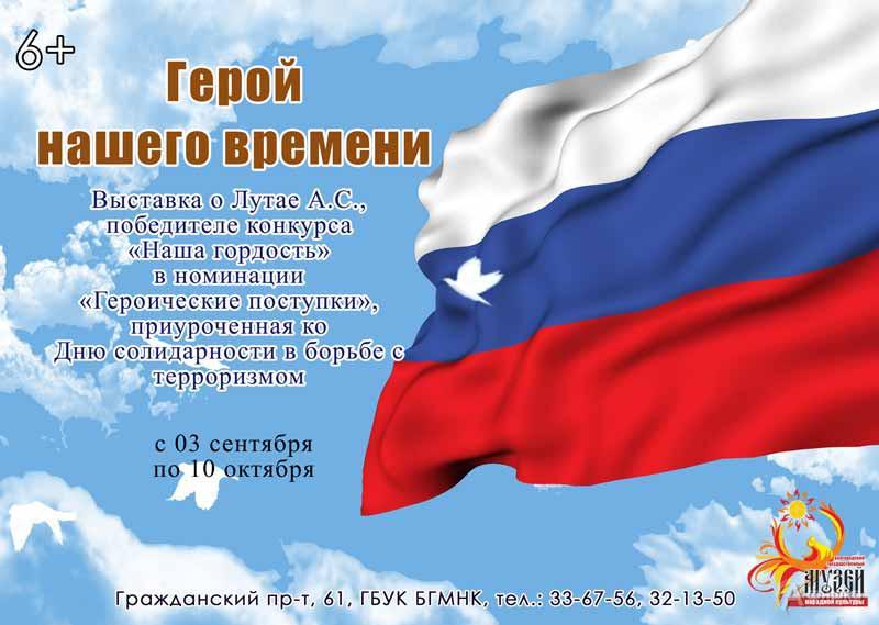 Выставка «Герой нашего времени»: Афиша выставок в Белгороде