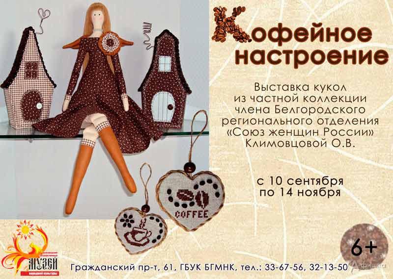 Выставка «Кофейное настроение»: Афиша выставок в Белгороде