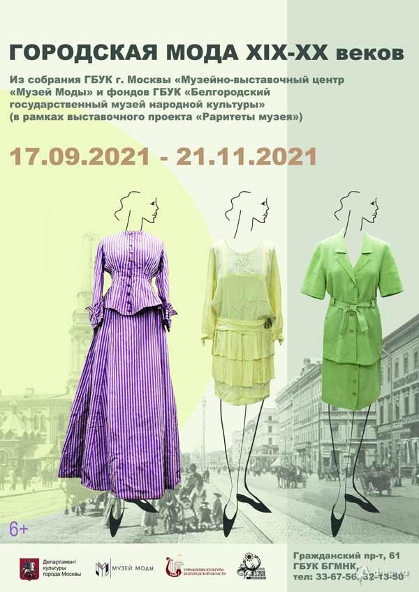 Выставка «Городская мода XIX и XX веков»: Афиша выставок в Белгороде