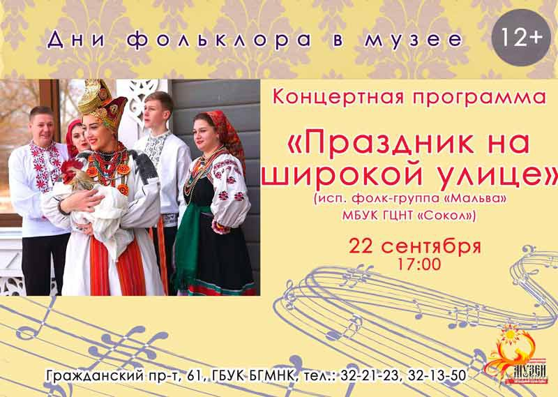 Концертная программа «Праздник на широкой улице»: Не пропусти в Белгороде