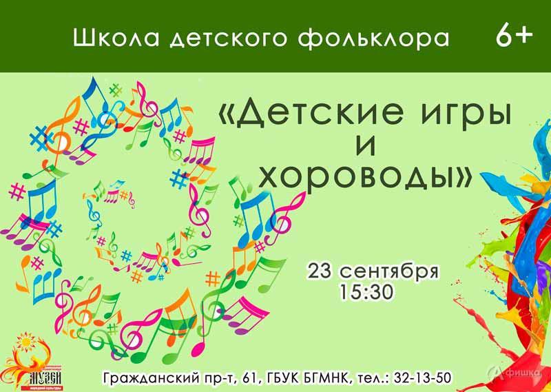 Занятие «Детские игры и хороводы»: Детская афиша Белгорода