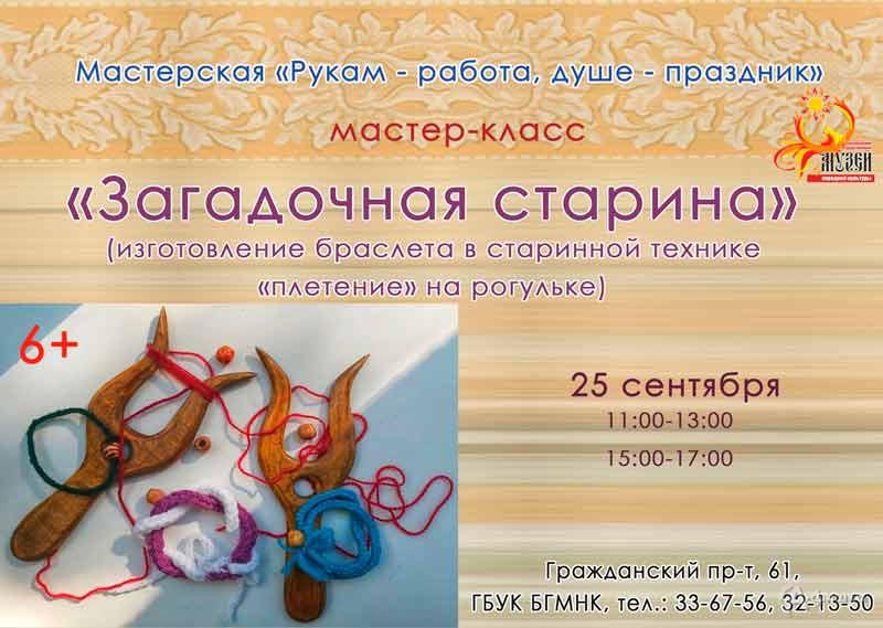 Мастер-класс «Загадочная старина»: Детская афиша Белгорода