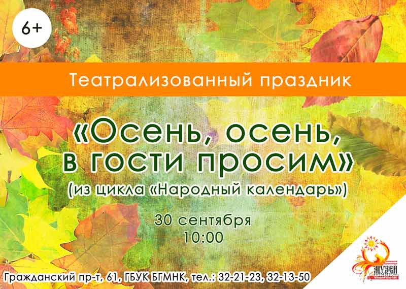 Театрализованный праздник «Осень, осень, в гости просим»: Детская афиша Белгорода