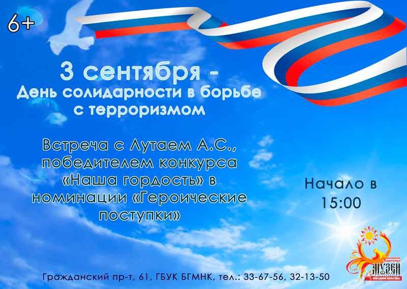 Встреча с Андреем Лутаем: Не пропусти в Белгороде
