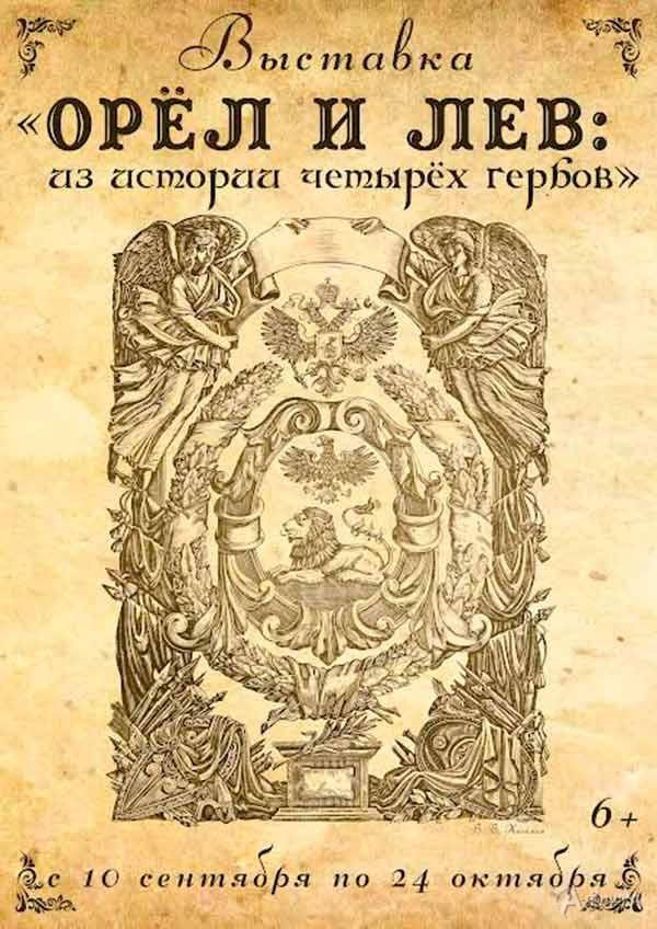 Выставка «Орел и лев: из истории четырех гербов»: Афиша выставок в Белгороде