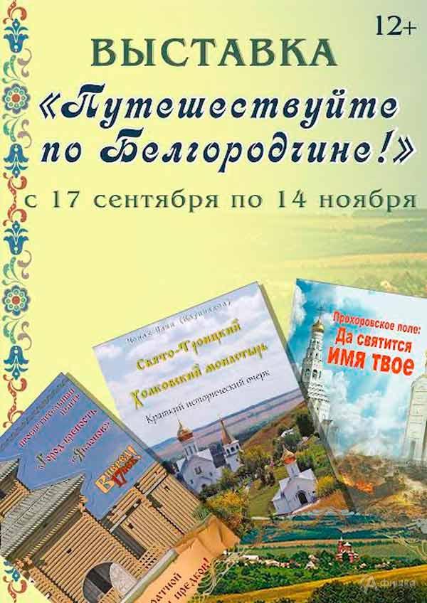 Выставка «Путешествуйте по Белгородчине!»: Афиша выставок в Белгороде