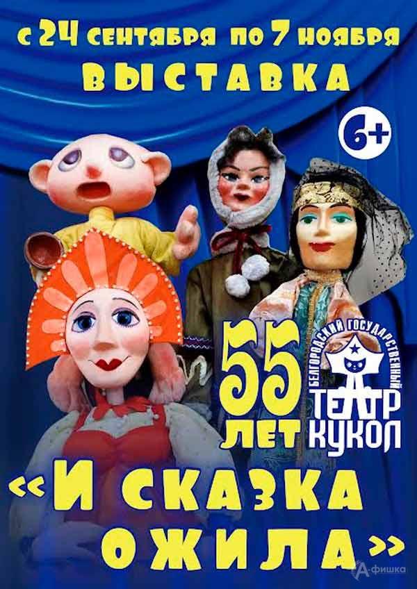 Выставка «И сказка ожила»: Афиша выставок в Белгороде