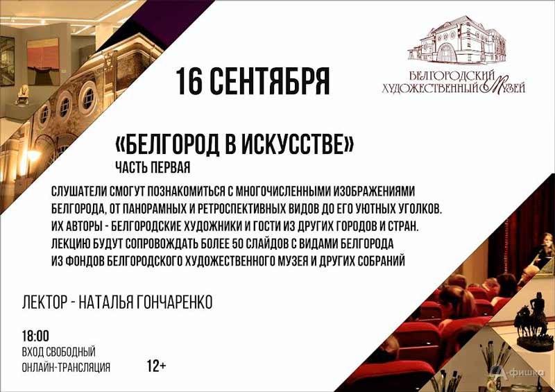 Лекция «Белгород в искусстве. Часть I»: Не пропусти в Белгороде