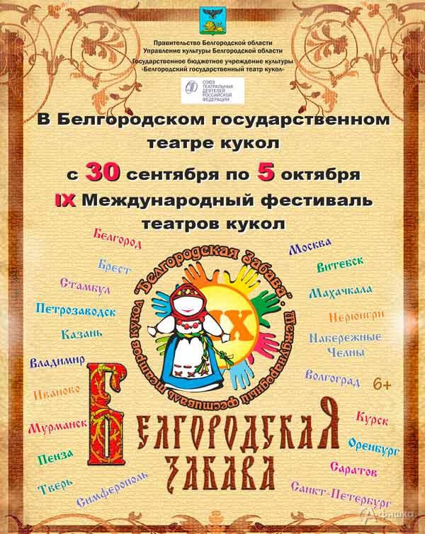 IX Международный фестиваль театров кукол «Белгородская забава»: Детская афиша Белгорода